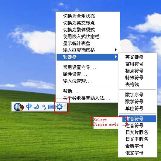 Google Pinyin Traditional And Simplified Chinese Text
