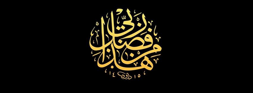 Islamic Facebook Cover