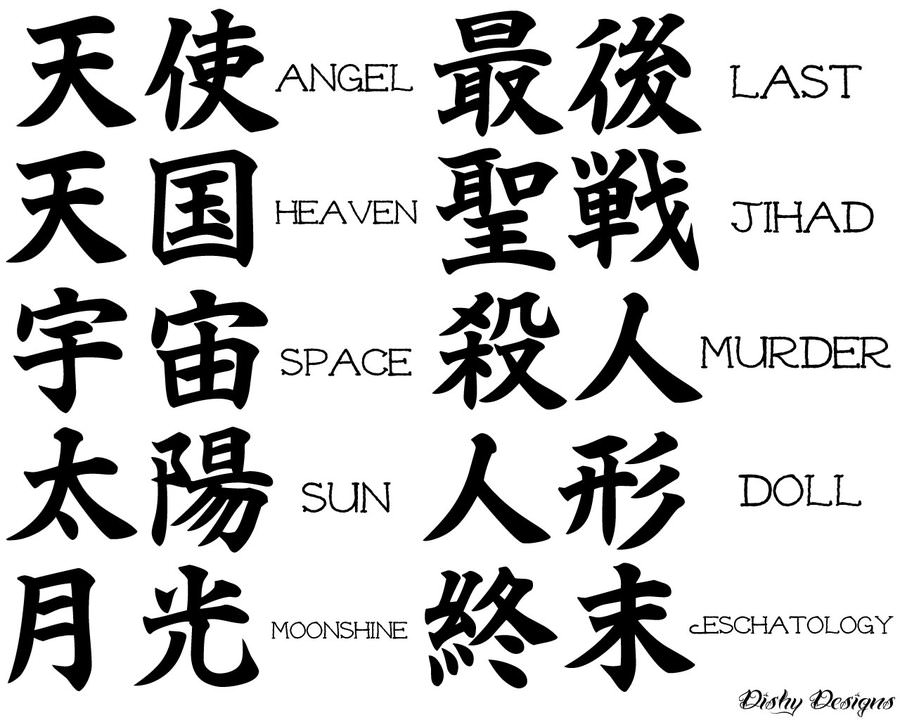 kanji tattoo Angel, Last Heaven, Jihad Space, Murder Sun, Doll