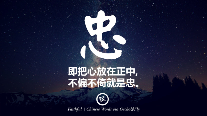 即把心放在正中, 不偏不倚就是忠。 faithful loyal beautiful chinese japanese word tattoo Symbols
