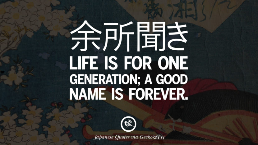 Life is for one generation; a good name is forever. Japanese Words Of Wisdom - Inspirational Sayings And Quotes